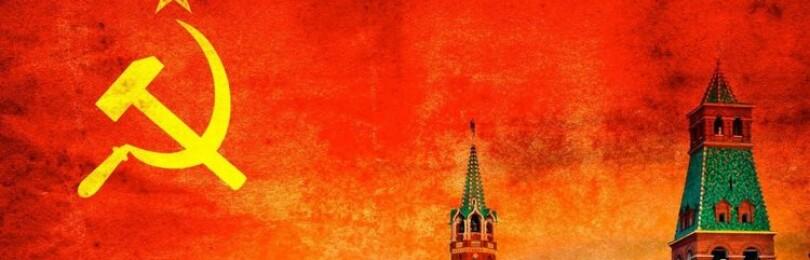 Миссия Советского Союза и проблема его мировозрения